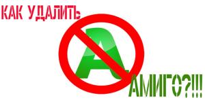 как удалить амиго