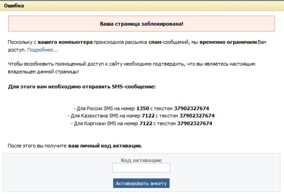 Как сделать чтоб не заблокировали вконтакте