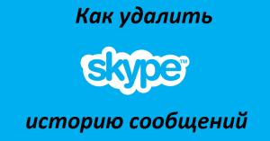 del-history-skype