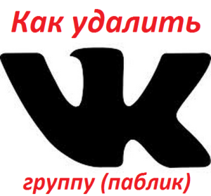 del-vk-public