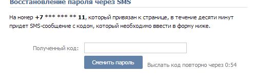 sms-vk
