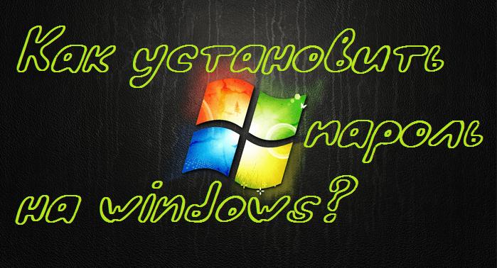 kak-ustanovit-parol-windows