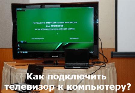kak-podkluchit-televizor-k-computery