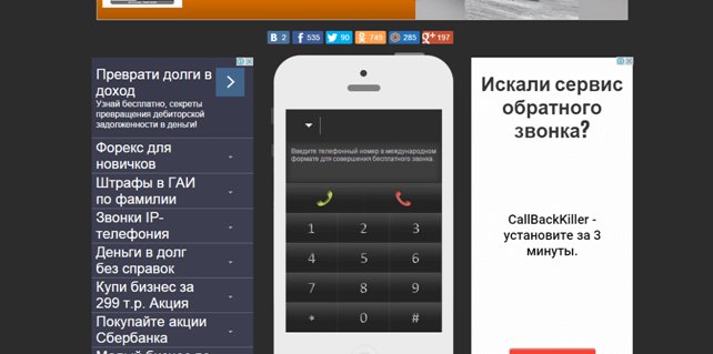 звонки онлайн