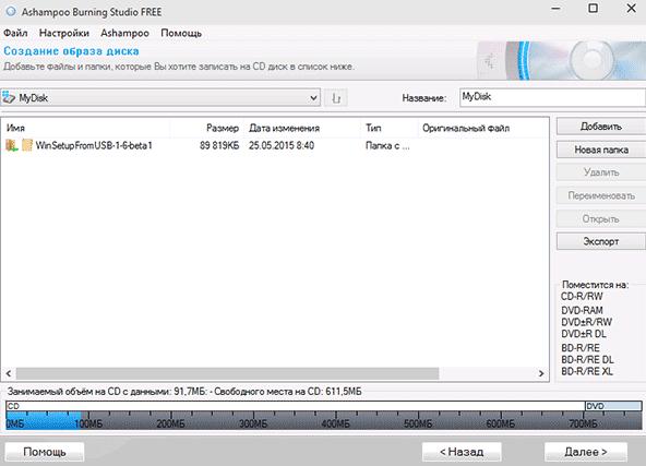 Как сделать загрузочный диск из образа