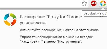 proxy chrome setup