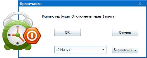 На компьютер приложении таймер