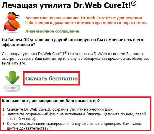 drweb cureit