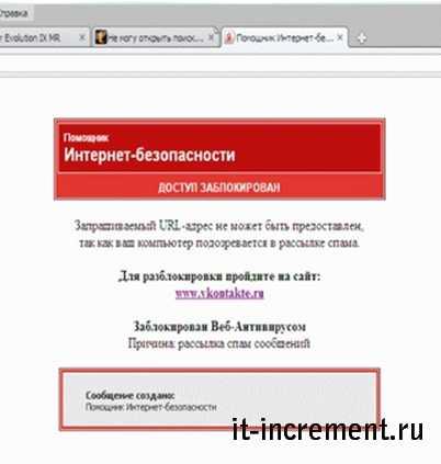 internet bezopasnosti