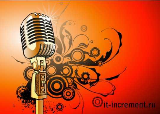 nastroyka mikrofona
