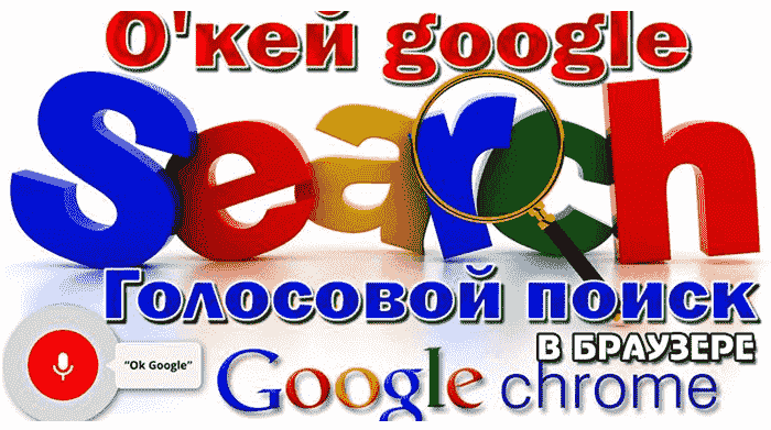 okey-google