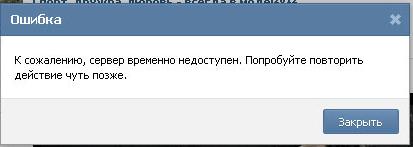 oshibka vkontakte