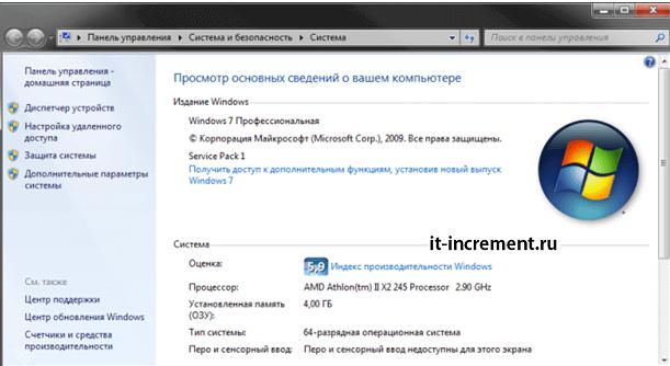 svoystva sistemu windows