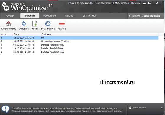 winoptimizer vosstanovlenie windows