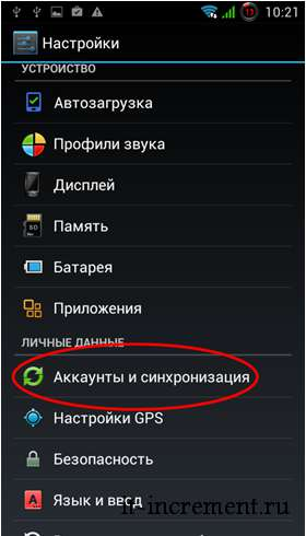 accaunt i sinhronizachia android