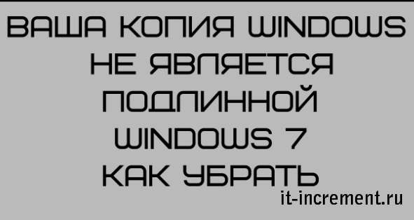 kopia-windows ne yavlaetsa podlinnoy