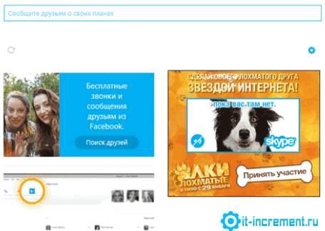 skype ubrat reklamu