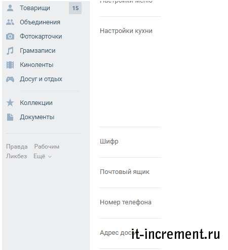 sovetskiy yazuk vk