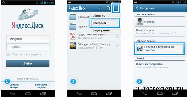yandex disk android