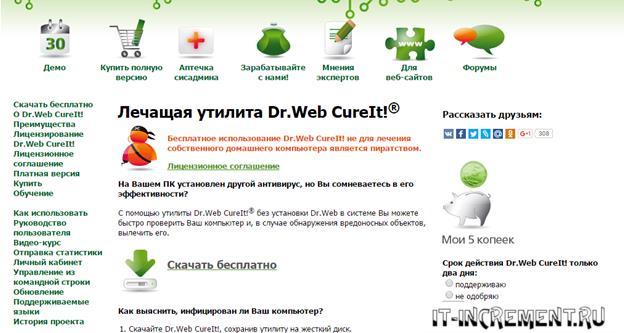 dr web cure it