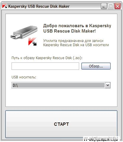 kaspersky usb disk