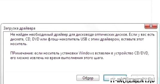 ne nayden neobhodimay driver windows 10