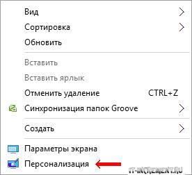 personalizachia windows 10