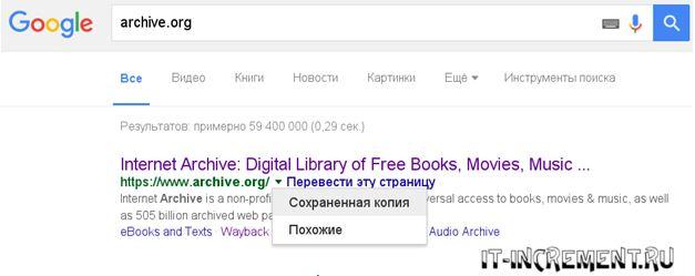 sohranennaya kopia google