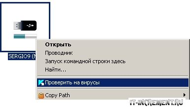 usb proverka na virusu