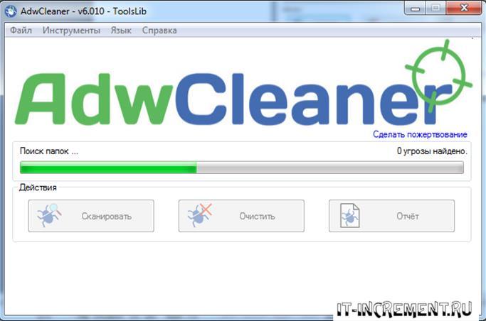 adwcleaner tools