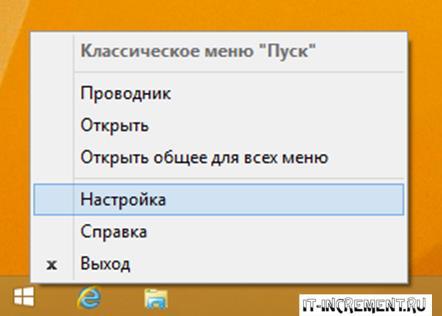 """Как вернуть классическое меню """"Пуск"""" в Windows 8, 8.1 и 10"""