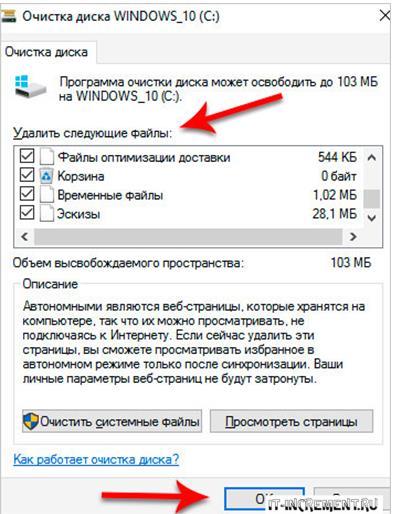 ochistka diska windows 10