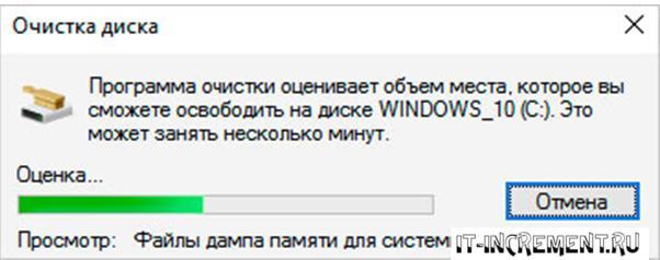 ochistka diska windows