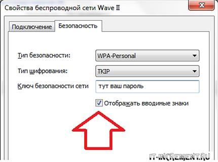 parol wifi