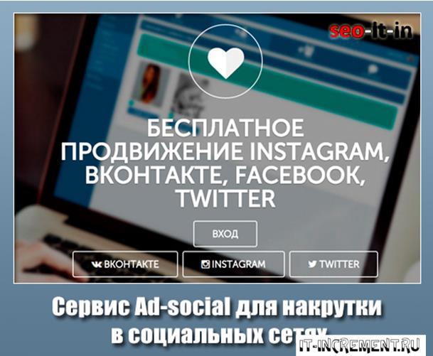 ad social