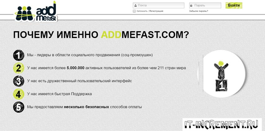 addmefast