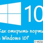 otkrut port v windows 10