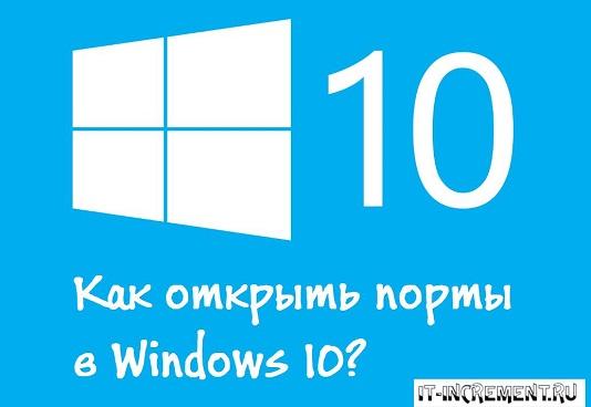 otkrut port v windows 10