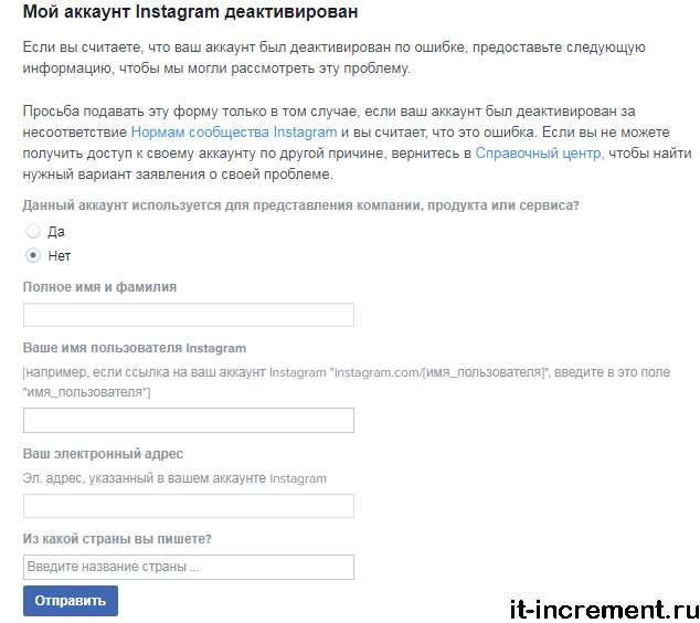forma zaprosa instagram
