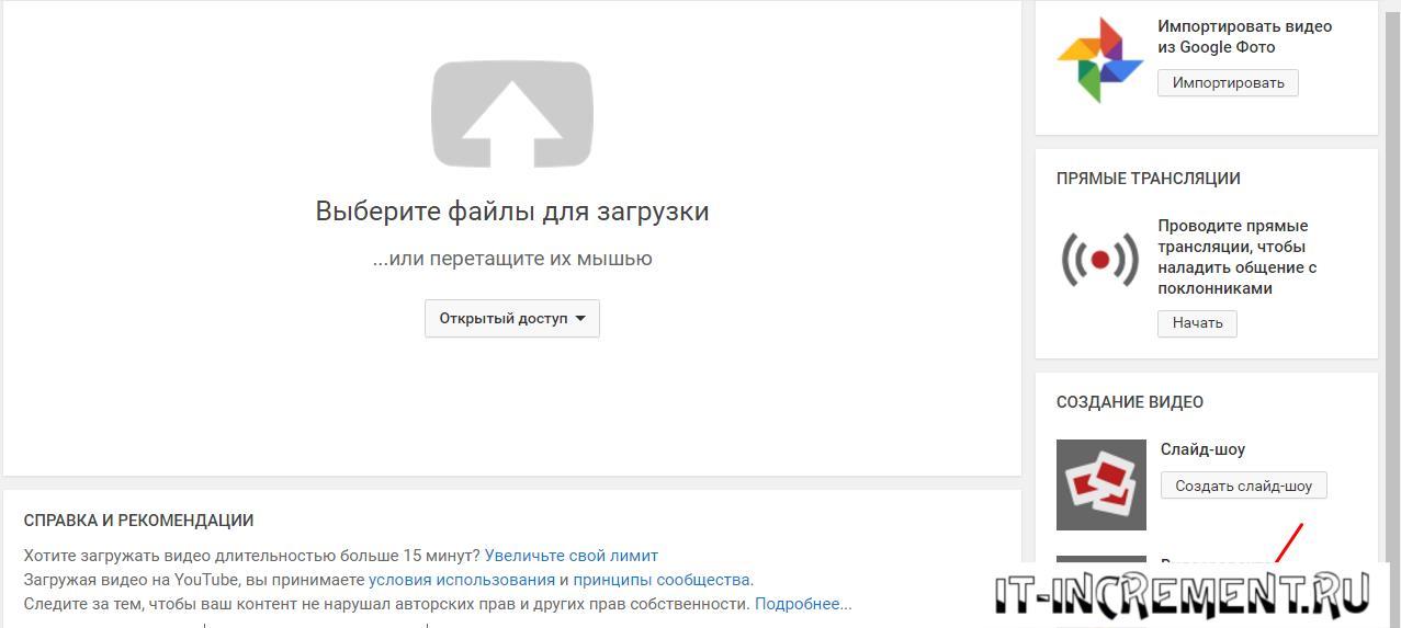 sozdat video youtube
