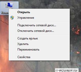 upravlenie komputerom
