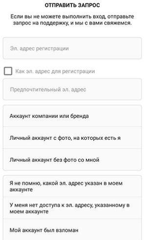 zapros instagram