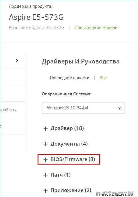bios firmware