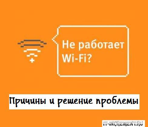 ne rabotaet wifi na noutbuke