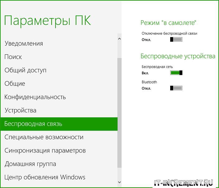 wifi vkluchit na windows 8