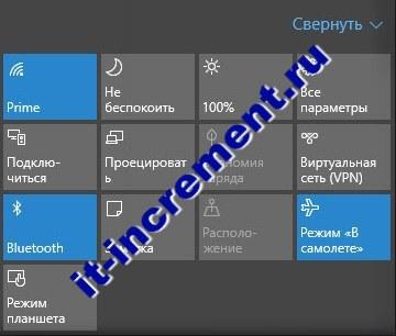 chentr uvedomleniy windows 10