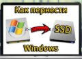 kak perenesti windows 10 na ssd