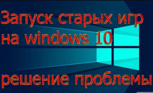zapusk starih igr na windows 10