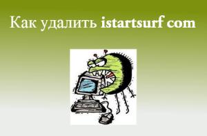 как удалить istartsurf com