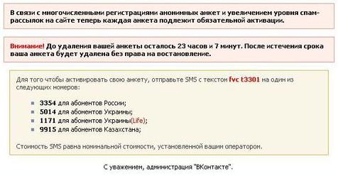 sms-virus-vk